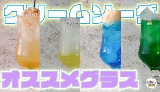 【最強のクリームソーダグラス!!】クリームソーダやメロンソーダ用としてオススメの「ジュースグラス (カップ)」を紹介!!