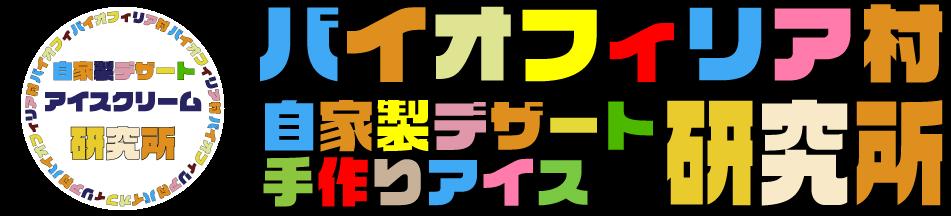 バイオフィリア村 〜自家製デザート・手作りアイスクリーム研究所〜