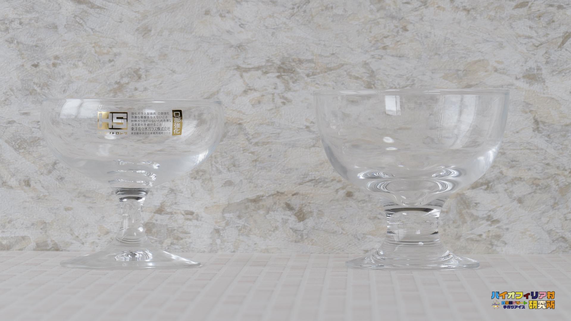 『東洋佐々木ガラス サンデーグラス 270ml プルエースパーラー 35301』と『東洋佐々木ガラス アイスクリームグラス 180ml ラーラ 32831HS』のふたつを比較した写真