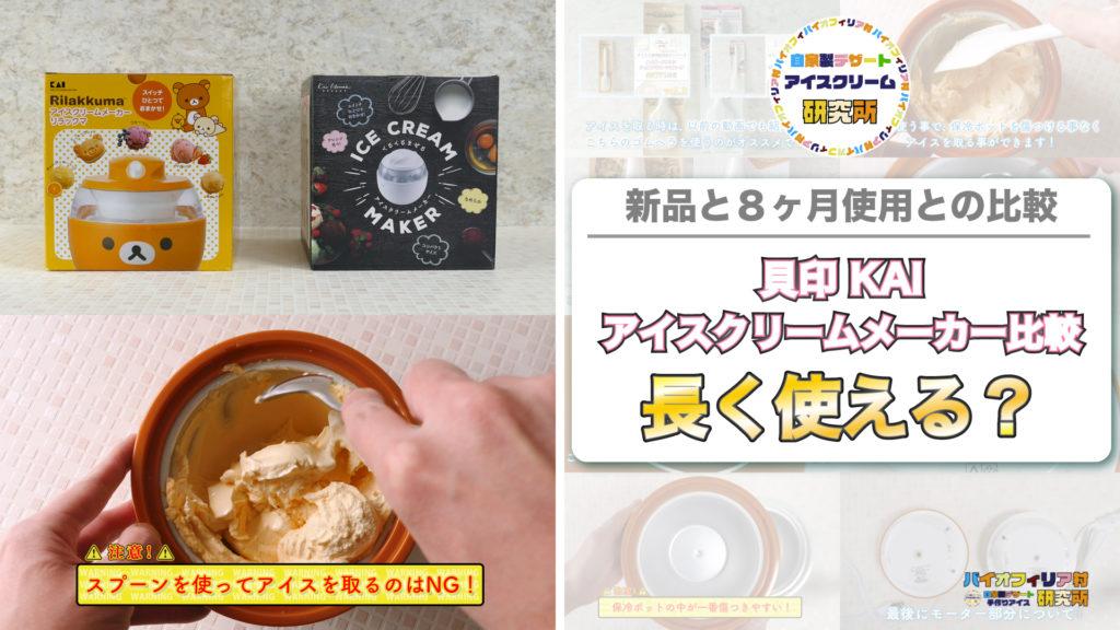 『貝印アイスクリームメーカーの使用感・壊れやすい部品解説』の記事のタイトル画像です。