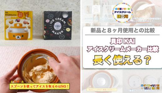 【長く使えるの?使用感は?】8ヶ月使用した貝印のアイスクリームメーカーを新品の状態と比較して、どこが消耗しやすいのか?を解説!!