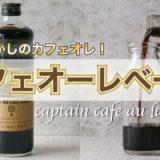 キャプテン(中村商店)「カフェオレベース」を紹介する記事のタイトル画像です。