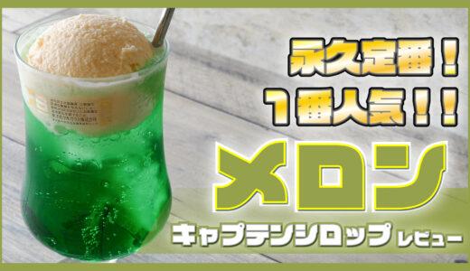 【手軽に純喫茶風メロンソーダ!】簡単にメロンソーダが作れるキャプテンの「メロンシロップ」を紹介!!【中村商店】