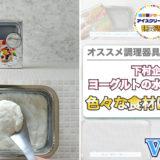 下村企販『ヨーグルトの水切りバット』を紹介する記事のタイトル画像です。