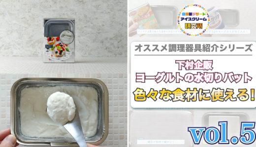 【ヨーグルトの水切りはコレを使って!】色々な食材の水切りも可能な「ヨーグルトの水切りバット」を紹介!!