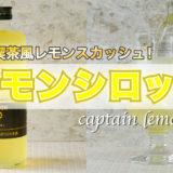 キャプテン(中村商店)「レモンシロップ」を紹介する記事のタイトル画像です。