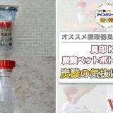 貝印『炭酸ペットボトルキャップ』を紹介する記事のタイトル画像です。