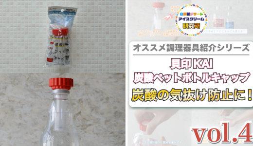 【炭酸水の気抜け防止に!】炭酸水の気抜けを防止する貝印「ペットボトルキャップ」を紹介!!
