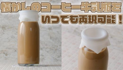 【昔懐かしのコーヒー牛乳瓶を自宅で何度も作れる!】レトロなコーヒー牛乳瓶風の「保存容器」を紹介!!【グーニュービン】