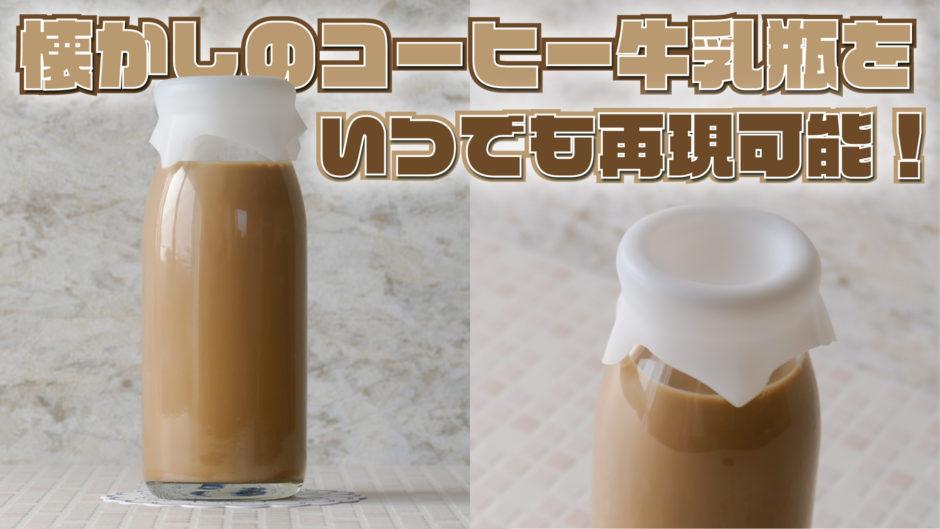 アデリア ガラス 保存瓶 ホワイト 209ml グーニュービン M-6541を紹介する記事のタイトル画像です。