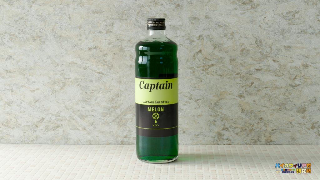 キャプテン(中村商店)「メロンシロップ」の商品画像です。