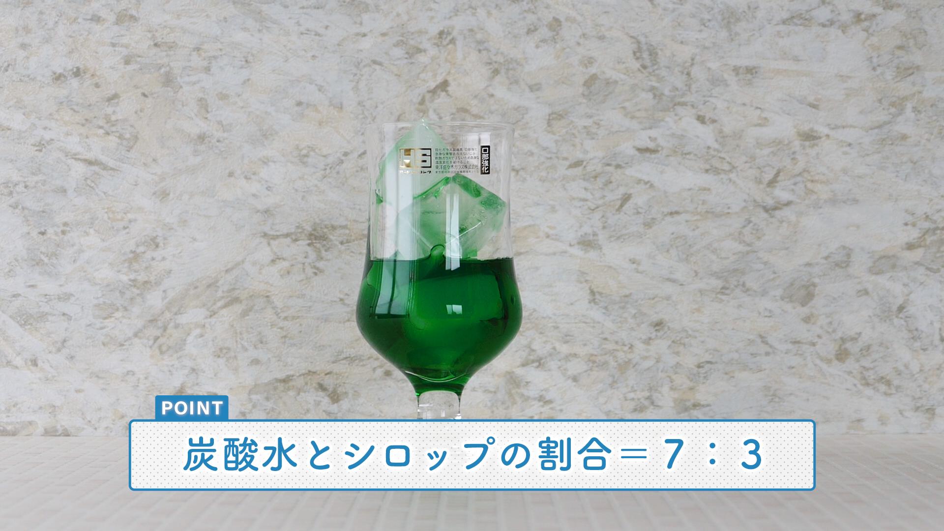 メロンシロップと炭酸水のオススメ割合(量)の解説