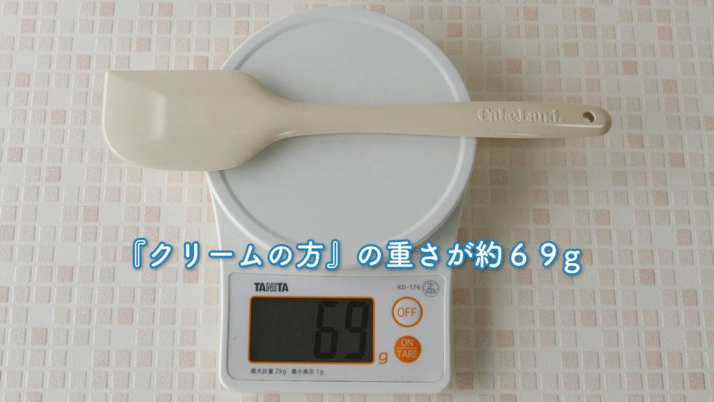 タイガークラウンのNo.1610とNo.7162のゴムヘラの重さの比較です。