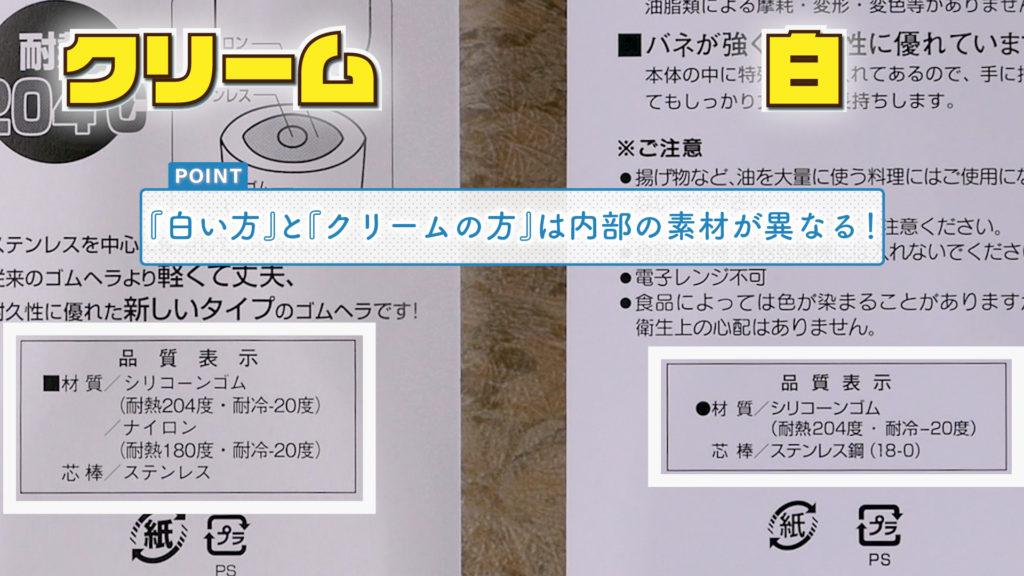 タイガークラウンのNo.1610とNo.7162のゴムヘラの構成素材の比較