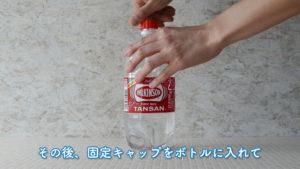 気抜け防止ペットボトルキャップ装着の流れ