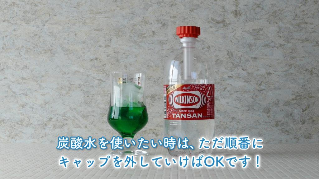 気抜け防止ペットボトルキャップを使いたい時の流れ