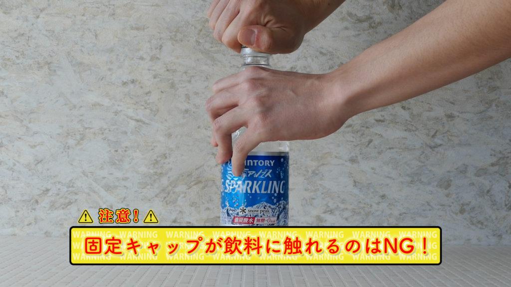貝印『炭酸ペットボトルキャップ』でしてはいけない事・注意点の解説