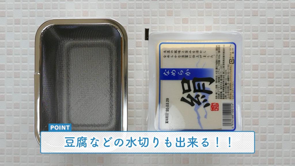 豆腐の水切りにオススメな道具