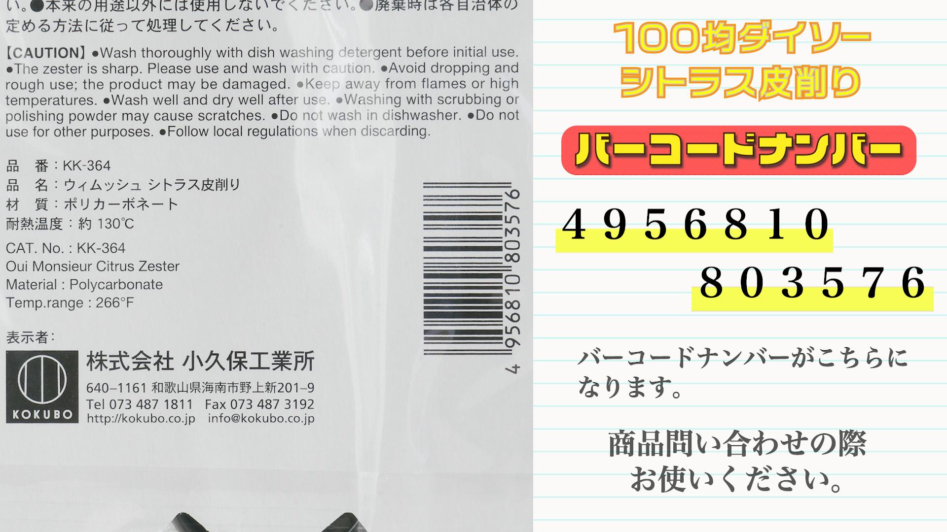 100均ダイソーの「シトラス皮削り」のバーコードナンバーの紹介です。