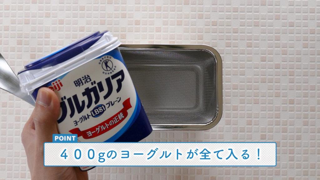 400gのヨーグルト一箱を丸々水切りできる説明