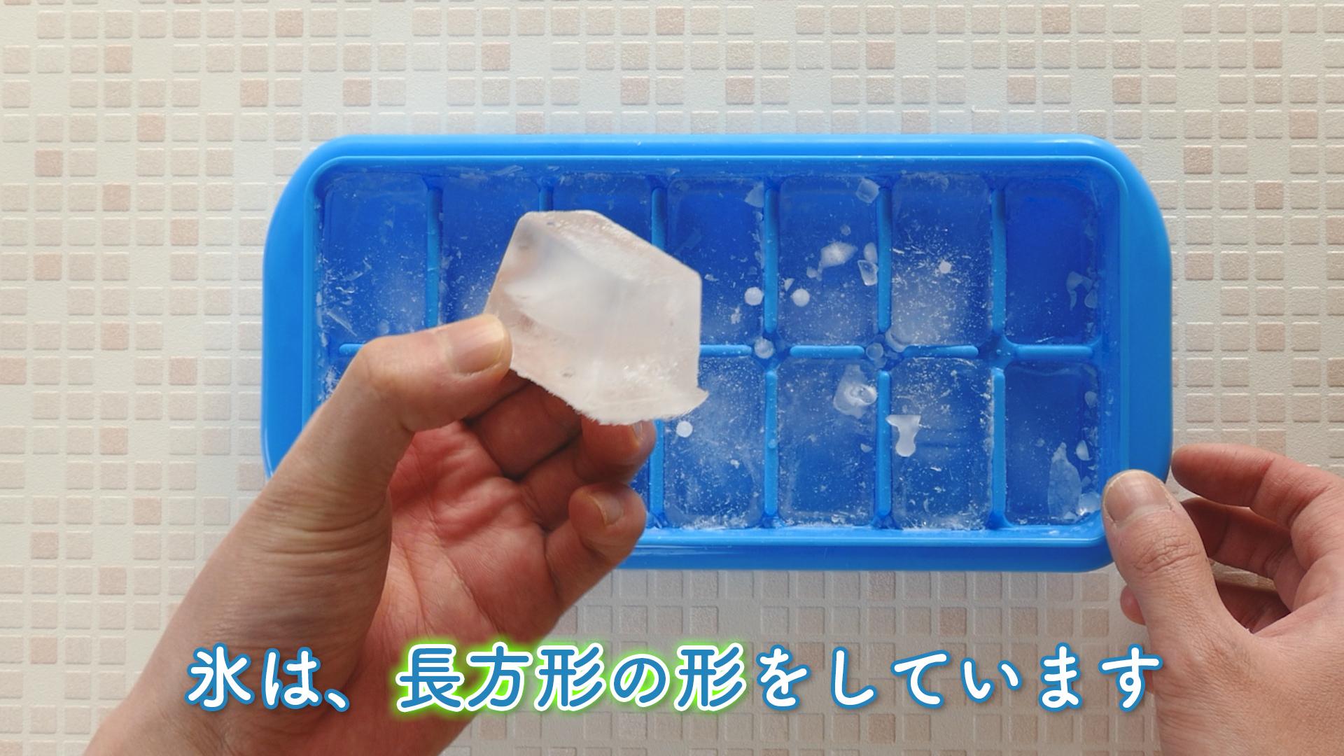 氷の形の説明