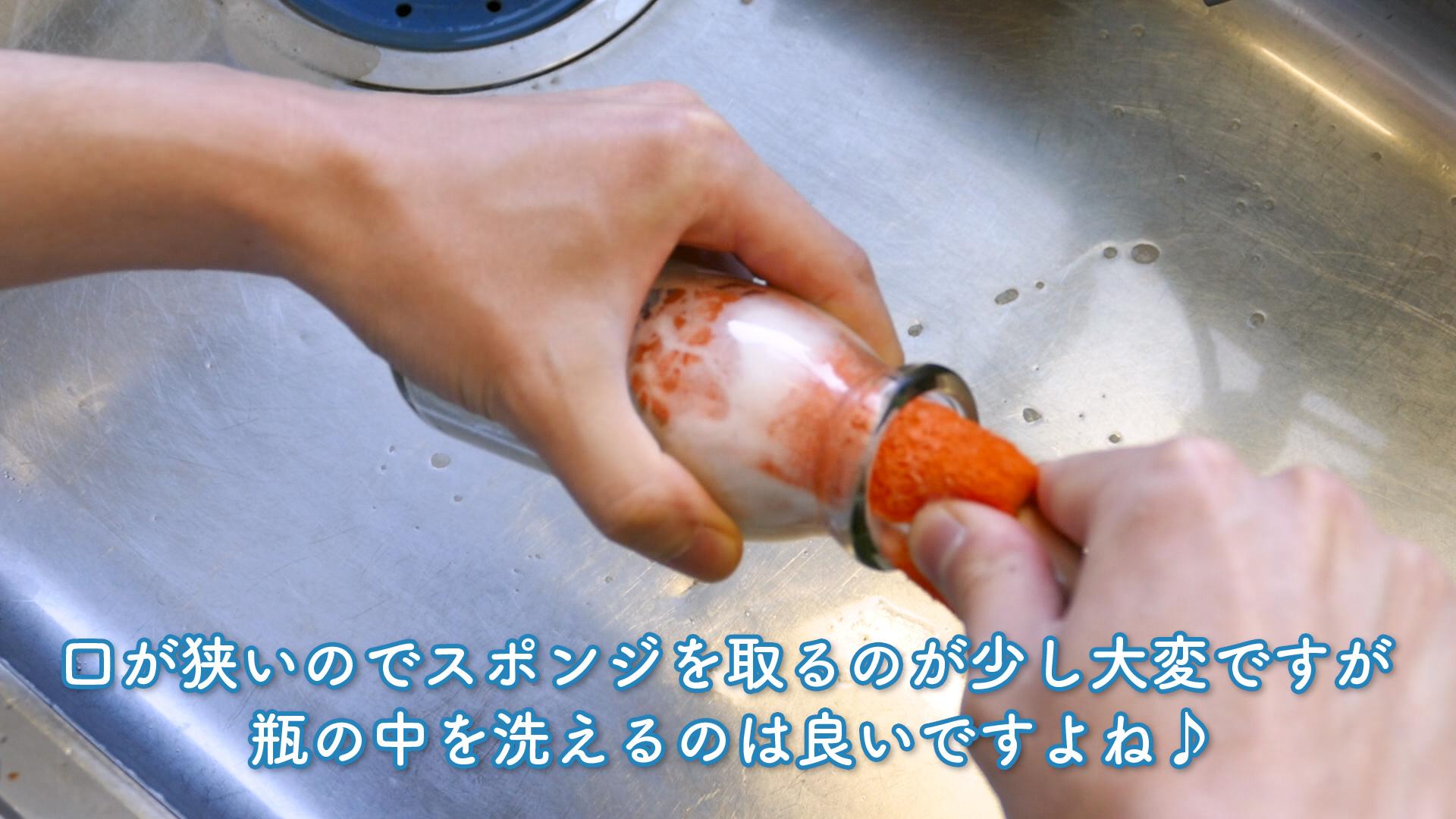 洗い方の解説