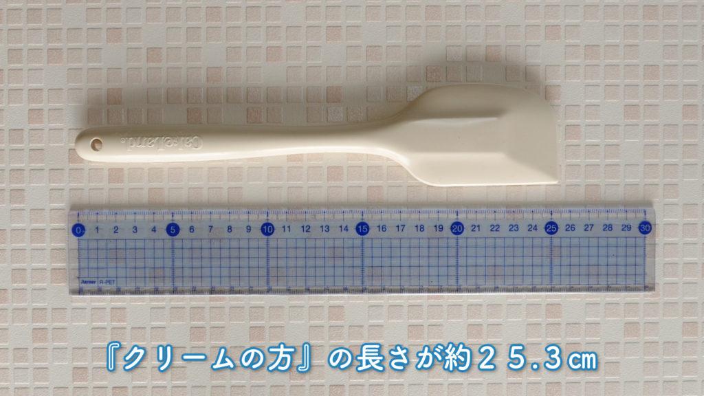 タイガークラウンのNo.1610とNo.7162のゴムヘラの長さを比較しました。
