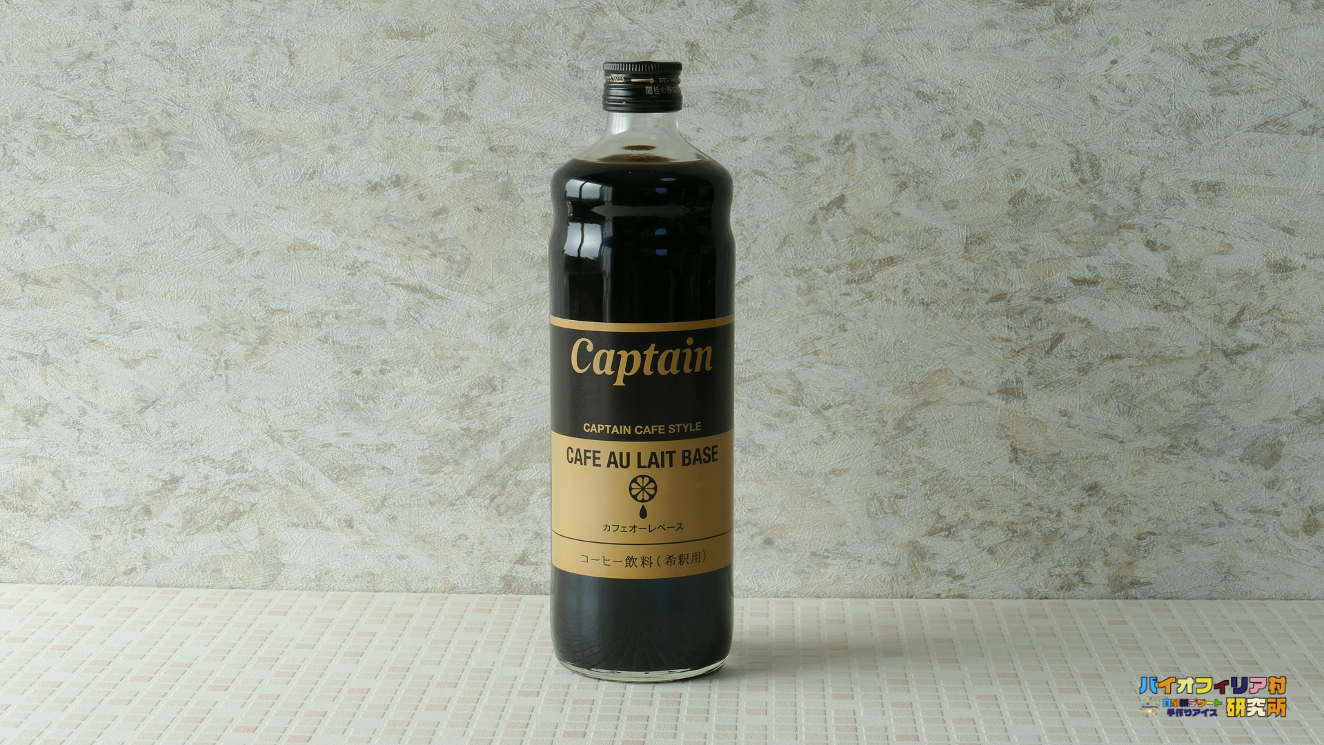 キャプテン(中村商店)『カフェオーレベース』の商品画像です。