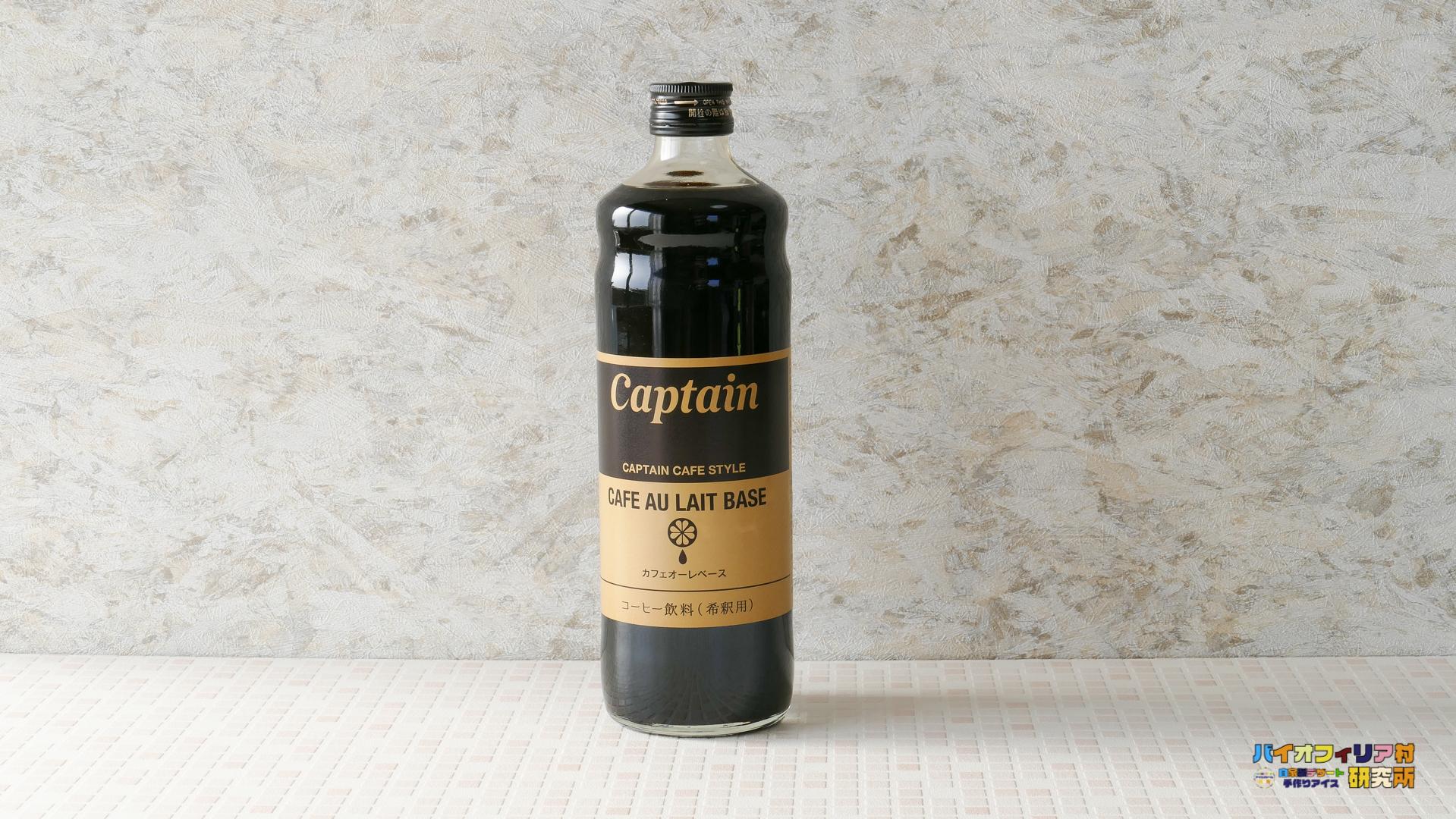 キャプテン(中村商店)「カフェオレベース」の商品画像です。