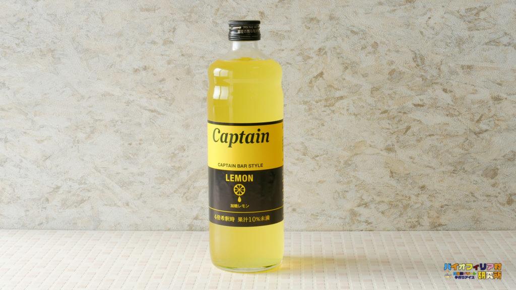 キャプテン(中村商店)「レモンシロップ」の商品画像です。