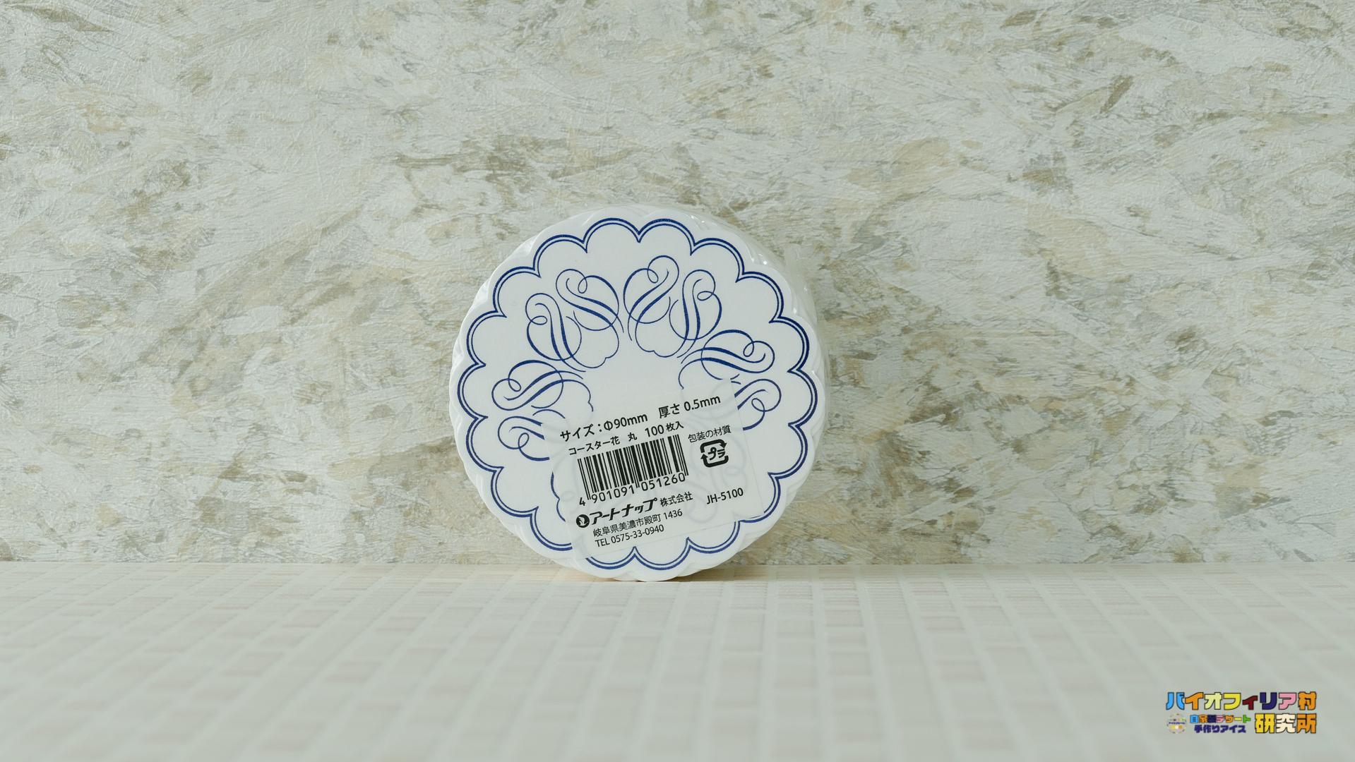 アートナップ「花柄コースター」JH-5100の商品画像です。