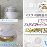 貝印『アイスクリームメーカー ホワイト DL-5929』を紹介する記事のタイトル画像です。