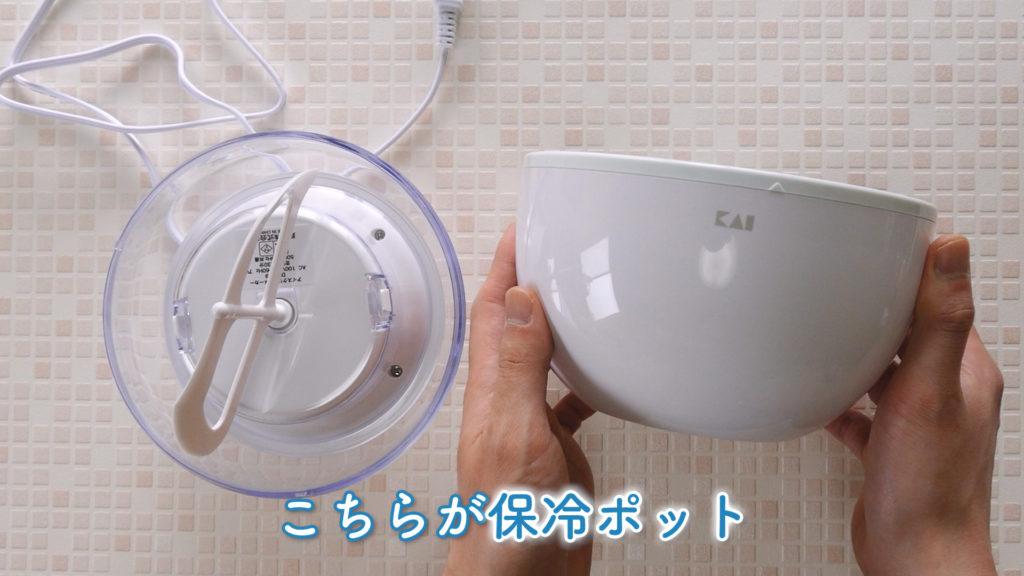 貝印『アイスクリームメーカー ホワイト DL-5929』の保冷ポットの説明
