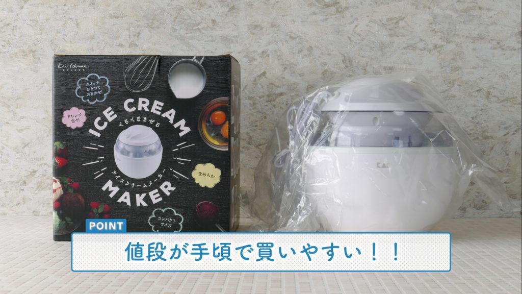 貝印『アイスクリームメーカー ホワイト DL-5929』の魅力の紹介
