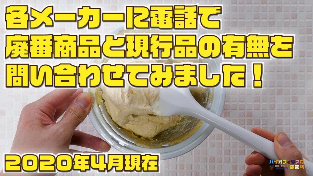 アイスクリームメーカーの現行品と廃番品の紹介