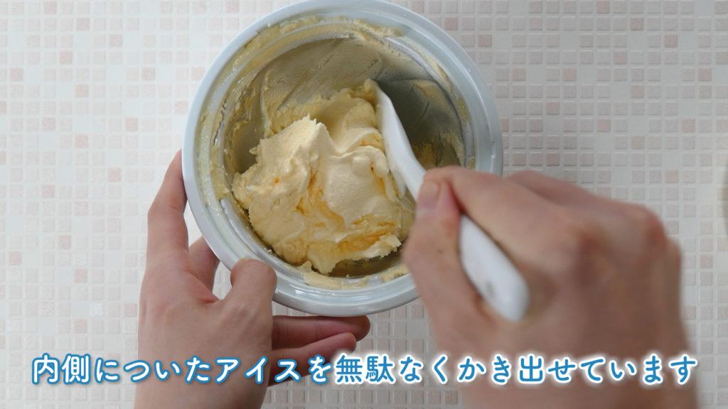 貝印『アイスクリームメーカー ホワイト DL-5929』で出来たアイスの取り出しにオススメのゴムヘラの紹介