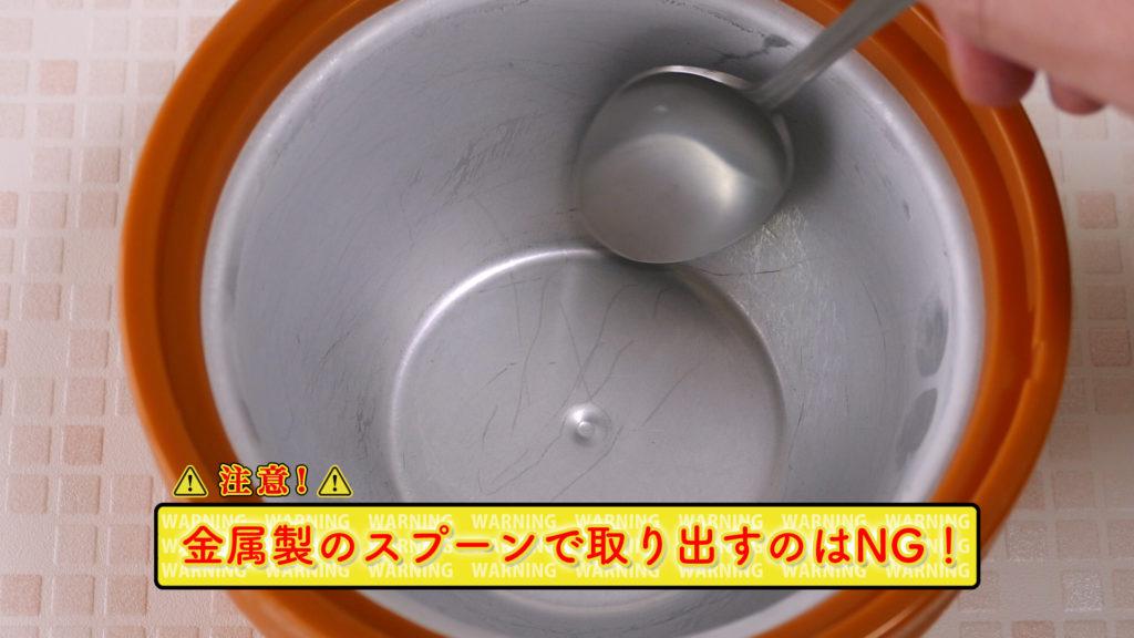 貝印『アイスクリームメーカー ホワイト DL-5929』で金属スプーンでアイスを取り出すのはNG