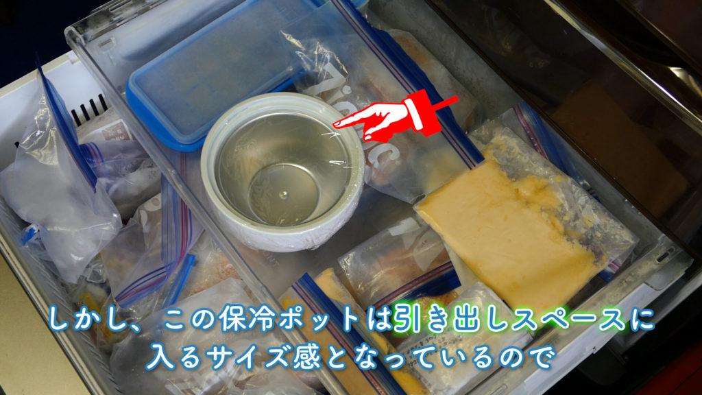 貝印のアイスクリームメーカーは小型なので冷凍庫の引き出しスペースにも入る説明