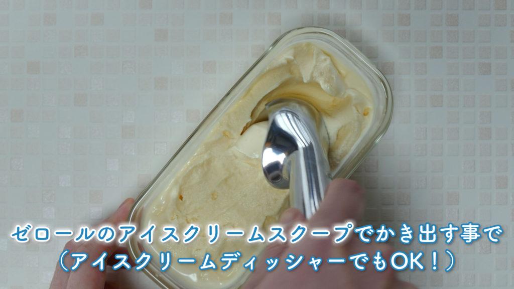 貝印『アイスクリームメーカー ホワイト DL-5929』のアイスをディッシャーやスクープ用に保存する