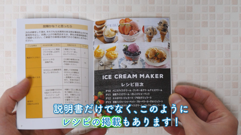 貝印『アイスクリームメーカー ホワイト DL-5929』の取扱説明書