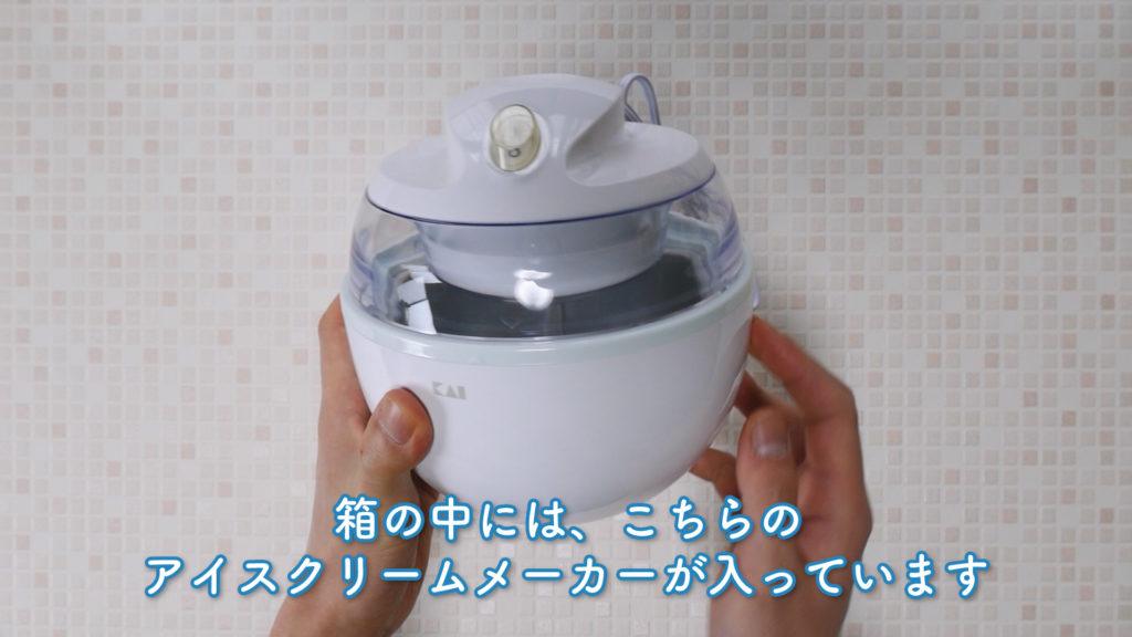 貝印『アイスクリームメーカー ホワイト DL-5929』本体の説明