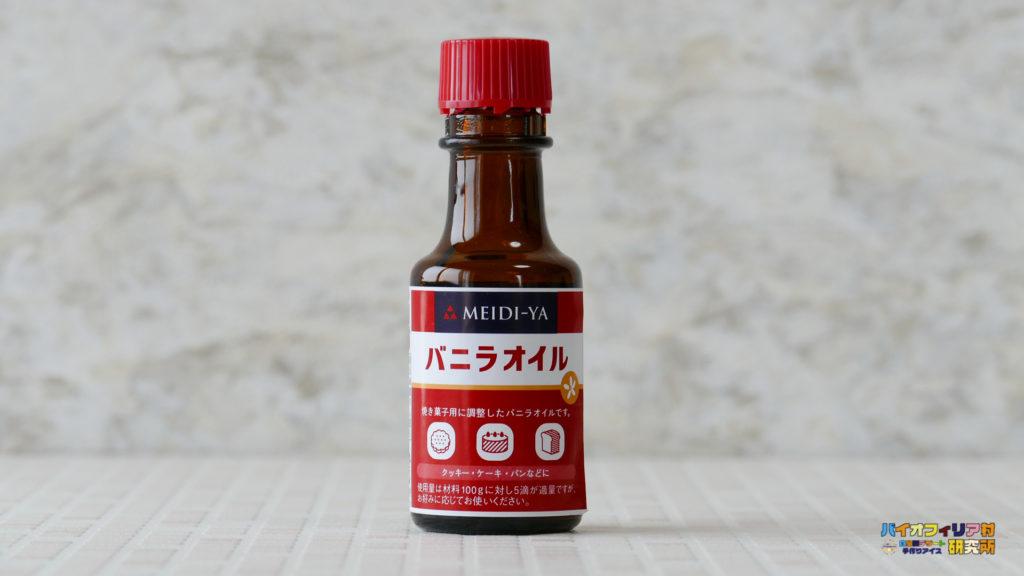 バニラオイルの商品画像