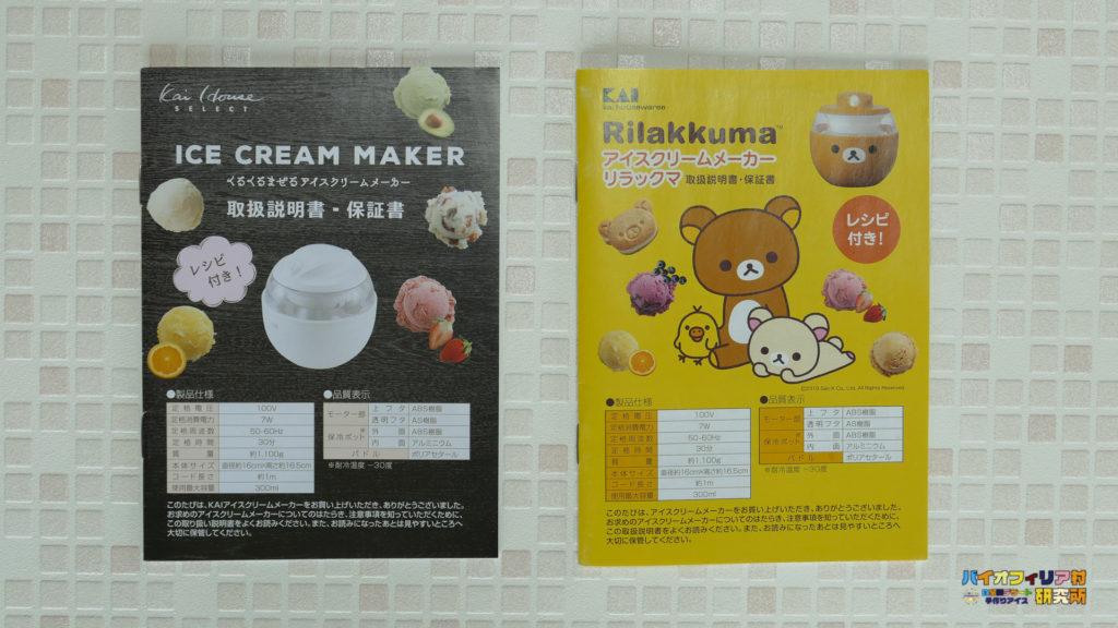 貝印の白とリラックマのアイスクリームメーカーの違いを解説