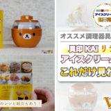 貝印『アイスクリームメーカー リラックマ DN0214』の商品紹介記事のタイトル画像