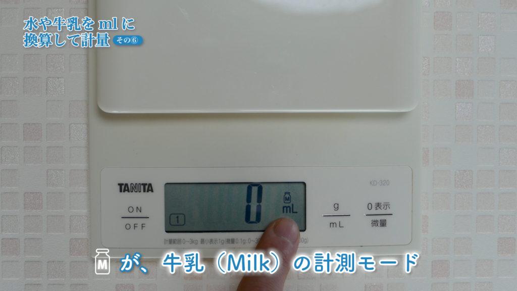 牛乳や水をml換算で量る事が出来る機能についての説明