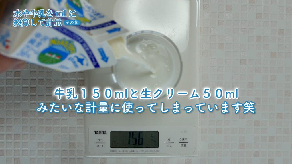牛乳や水をml換算で量る事が出来るメリットについて