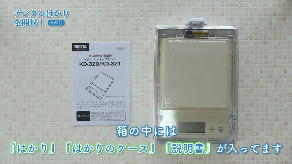 タニタ『デジタルクッキングスケール KD-320』の中に入っている物の紹介
