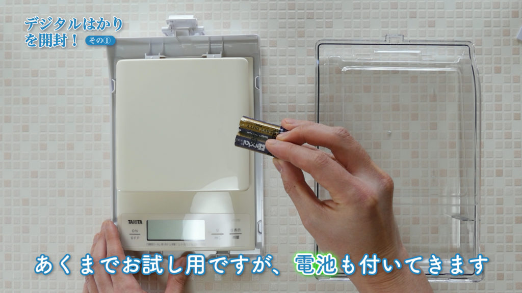 タニタ『デジタルクッキングスケール KD-320』に付いてくるお試し用電池の紹介