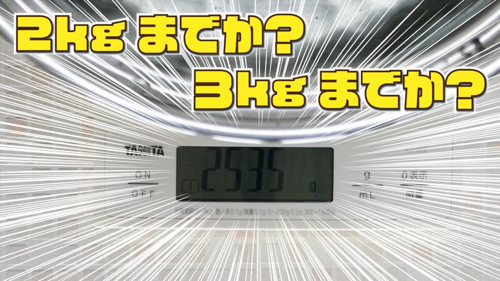 はかりは2kgまでと3kgまでのどちらが良いのか?の説明