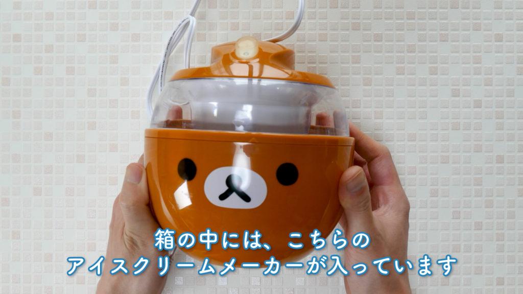 貝印『アイスクリームメーカー リラックマ DN0214』本体の画像